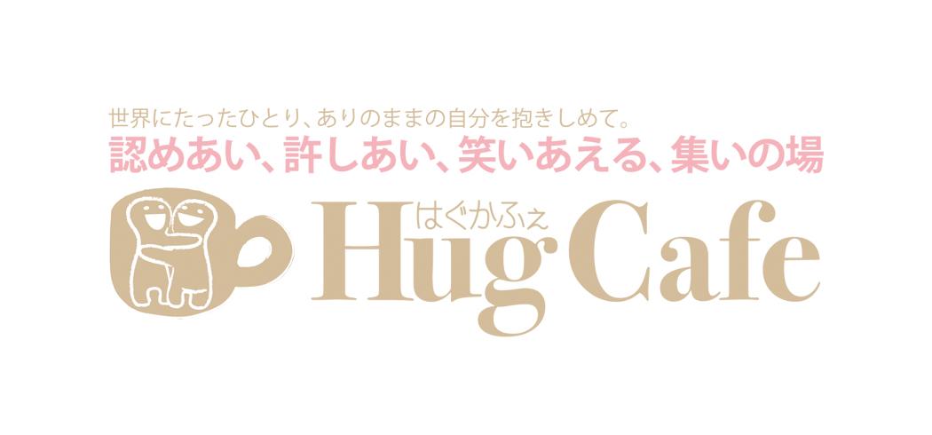 認めあい、許しあい、笑いあえる、集いの場 Hug Cafe